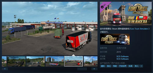 《欧洲卡车模拟2》Steam商店页面