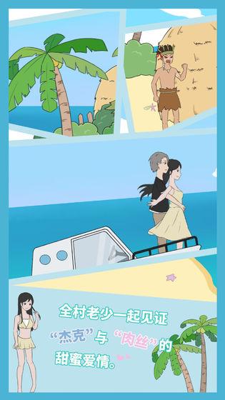 求婚是不可能成功的截图3