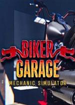 摩托工坊:机修模拟器(Biker Garage: Mechanic Simulator)中文破解版