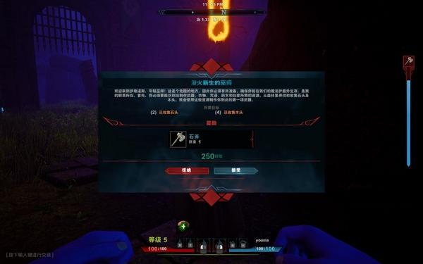 堡垒:火焰之炼LMAO汉化补丁截图0