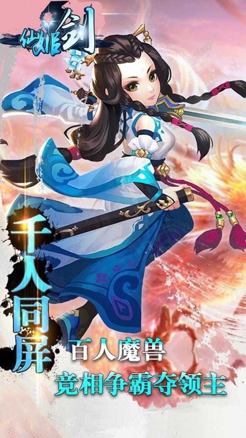 仙姬剑截图0