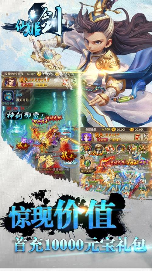 仙姬剑截图3