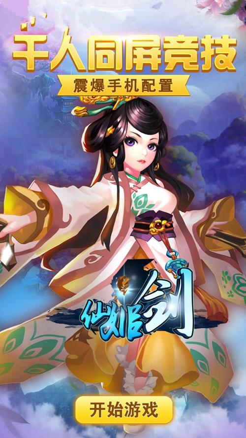 仙姬剑截图4
