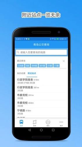 青岛公交查询实时路况在线查询app截图1