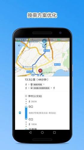 青岛公交查询实时路况在线查询app截图2