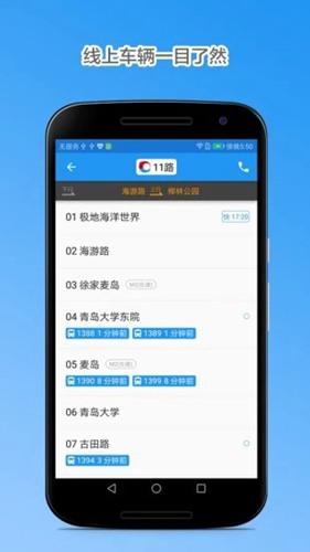 青岛公交查询实时路况在线查询app截图0