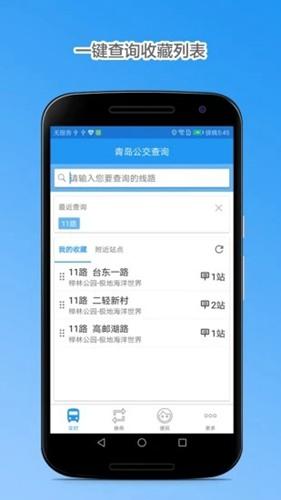 青岛公交查询实时路况在线查询app截图3