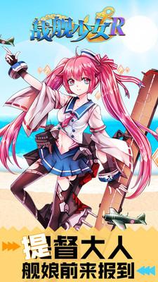 战舰少女r小米服截图3