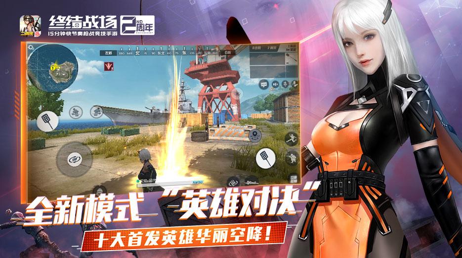 终结战场PC版截图1