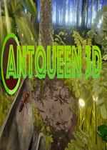 �后3D(AntQueen 3D)PC破解版