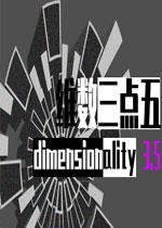 �S�等��c五(Dimensionality 3.5)中文破解版