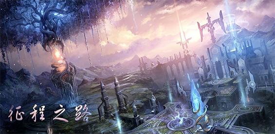 魔兽争霸3征程之路地图截图0