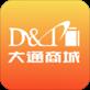 大通商城安卓版v1.2.7