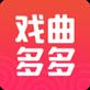 戏曲多多app最新安卓版v1.5.6.1