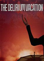 谵妄度假(The Delirium Vacation)PC版