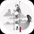 江湖恩仇录mud安卓版1.0