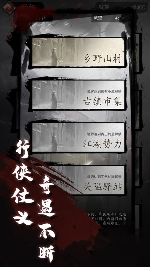 漫漫江湖截图3