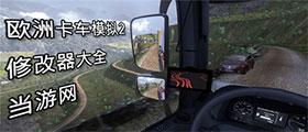 欧洲卡车模拟2修改器大全