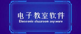 电子教室软件大全