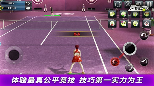冠军网球截图0