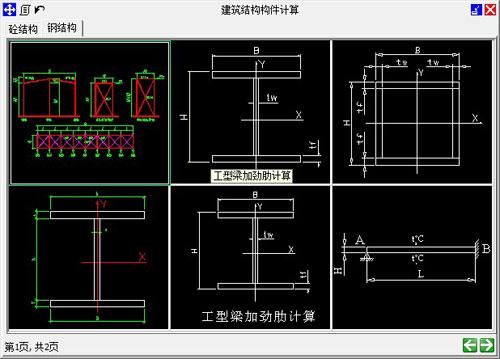 建筑结构构件计算工具截图1