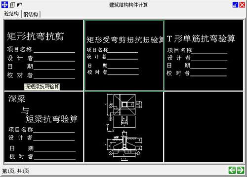 建筑结构构件计算工具截图2
