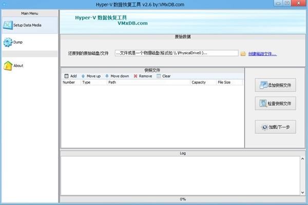 HyperV数据恢复工具软件图片1