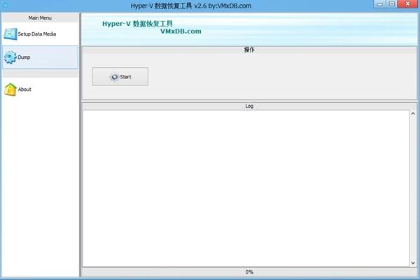 HyperV数据恢复工具软件图片2