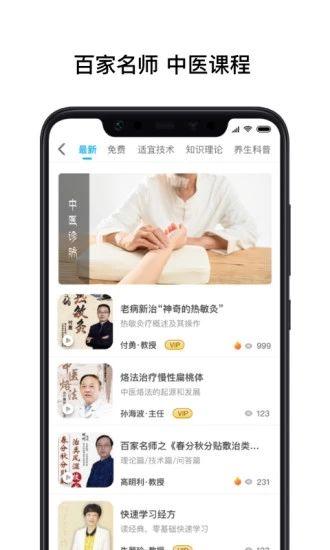 医知学app图片