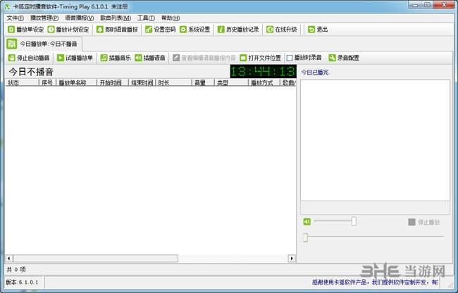卡狐定时播音软件图片1
