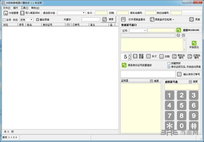 卡狐火车票电话订票软件图片1