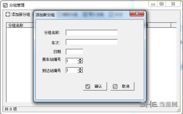 卡狐火车票电话订票软件图片3