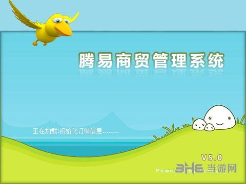 腾易玩具商贸管理软件图片1