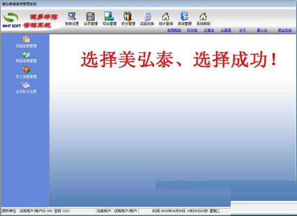 美弘健身房管理系统软件图片1