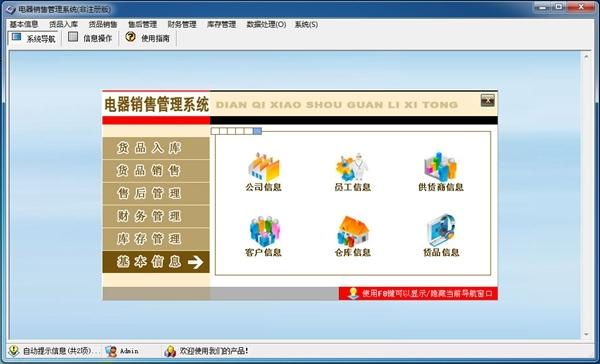 宏达电器销售管理系统图片1