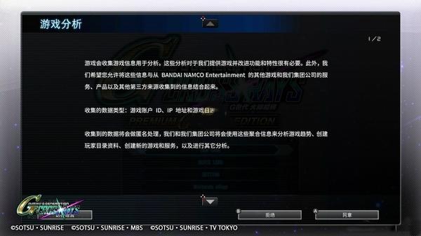 SD高达G世纪火线纵横游戏截图