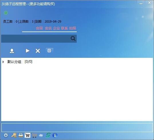 灰鸽子远程控制软件2