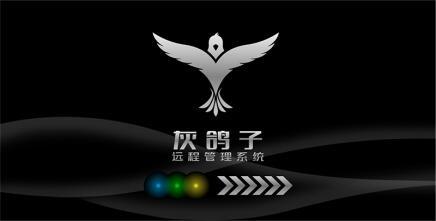 灰鸽子远程控制软件1