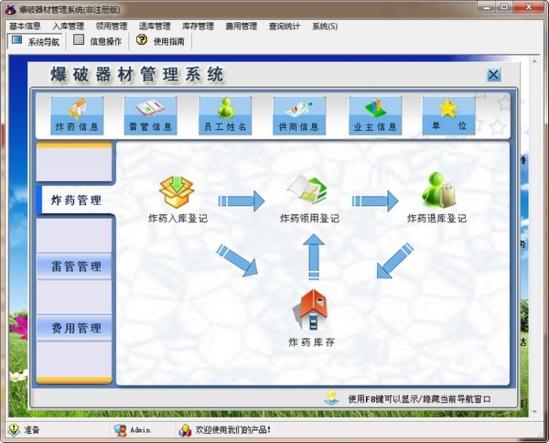 爆破器材管理系统