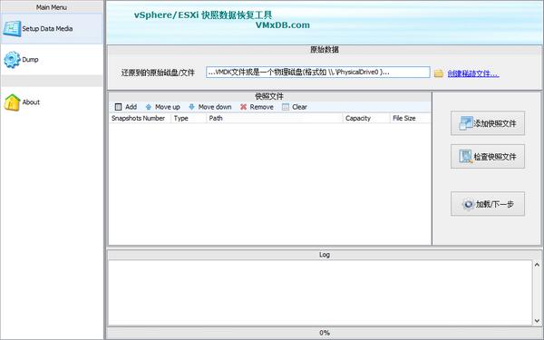 vSphere/ESXi快照数据恢复工具1