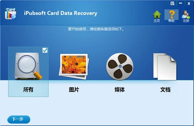 iPubsoft Card Data Recovery图
