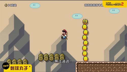 《超级马里奥制造2》游戏截图1