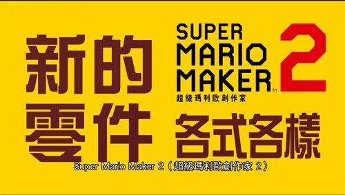 《超级马里奥制造2》游戏截图2