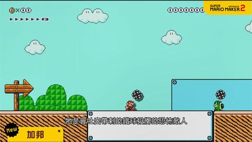 《超级马里奥制造2》游戏截图3