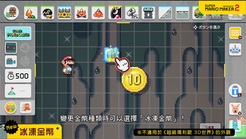 《超级马里奥制造2》游戏截图4