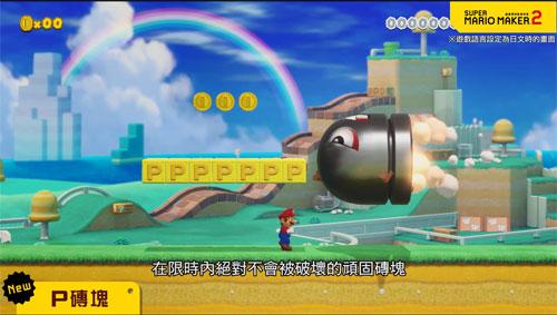 《超级马里奥制造2》游戏截图5