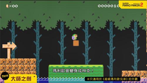 《超级马里奥制造2》游戏截图8