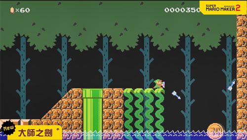 《超级马里奥制造2》游戏截图10