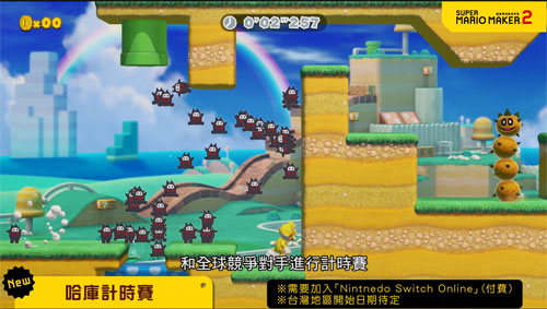 《超级马里奥制造2》游戏截图9