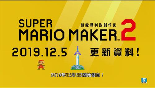 《超级马里奥制造2》游戏截图11
